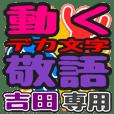 """""""DEKAMOJI KEIGO"""" sticker for """"Yoshida"""""""