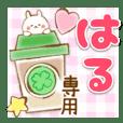 Haru-Yasasii-Name-