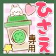 Hisae-Yasasii-Name-