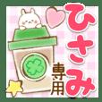 Hisami-Yasasii-Name-