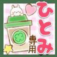 Hitomi-Yasasii-Name-