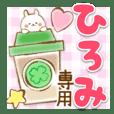 Hiromi-Yasasii-Name-