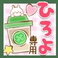 Hiroyo-Yasasii-Name-