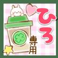 Hiro-Yasasii-Name-