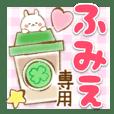 【ふみえ】専用★優しいスタンプ