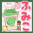 【ふみこ】専用★優しいスタンプ