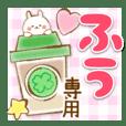 【ふう】専用★優しいスタンプ