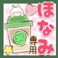 【ほなみ】専用★優しいスタンプ