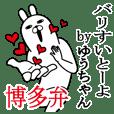 Sticker gift to yuu Funnyrabbit hakata
