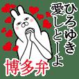 Sticker gift tohiroyukiFunnyrabbithakata
