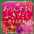 ありんす詞吹き出し 〜恋する花魁〜