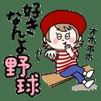 広島弁で!野球観戦大好き♡ママさん