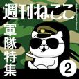 週刊ねここ♪軍隊特集2