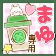 【まゆ】専用★優しいスタンプ