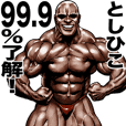 Toshihiko dedicated Muscle macho sticker
