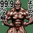 Yoshinori dedicated Muscle macho sticker