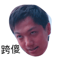 狗亮bang bang bang
