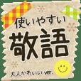 使いやすい敬語(^▽^)大人かわいいver.