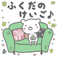 福田専用の敬語