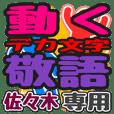 """DEKAMOJI KEIGO"" sticker for ""Sasaki"""