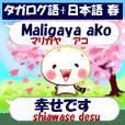 タガログ語と日本語 春 発音付