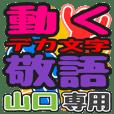 """DEKAMOJI KEIGO"" sticker for ""Yamaguchi"""