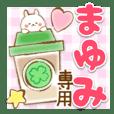 Mayumi-Yasasii-Name-