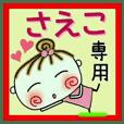 [さえこ]の便利なスタンプ!
