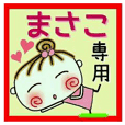 Convenient sticker of [Masako]!