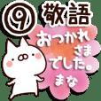 【まな】専用9