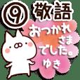 【ゆき】専用9