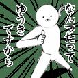 ホワイトな【ゆうき】