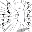 ホワイトな【だいちゃん】