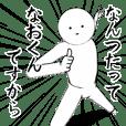 ホワイトな【なおくん】
