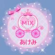 動く#あけみ♪ 過去作MIXの名前バージョン