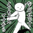 ホワイトな【よっちゃん】