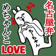 ちーちゃんが使う名前スタンプ愛知名古屋弁