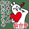 かなちゃんが使う名前スタンプ宮城仙台弁編