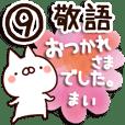 【まい】専用9