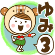 お名前スタンプ【ゆみ】Vol.3