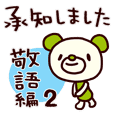 シャカリキくま7(敬語編2)