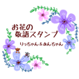 Flower and honorific sticker