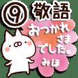 【みほ】専用9