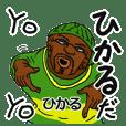 【ひかる/ヒカル】専用名前スタンプだYO!