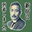【魔都】新宿スタンプ