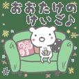 大竹専用の敬語