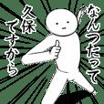 ホワイトな【久保】