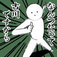 ホワイトな【古川・ふるかわ】