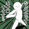 ホワイトな【五十嵐・いがらし】