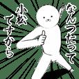 ホワイトな【小松・こまつ】